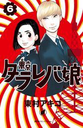 東京タラレバ娘(6) 漫画