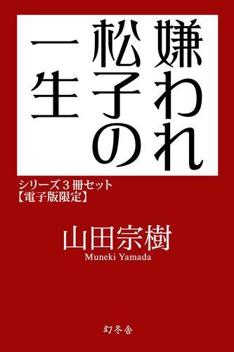 嫌われ松子の一生シリーズ 漫画