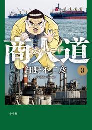 商人道(3) 漫画