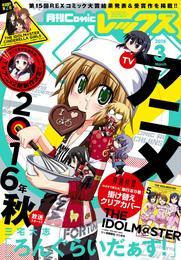 Comic REX(コミック レックス) 2016年3月号[雑誌]