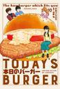 本日のバーガー 10巻 漫画