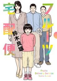 フルーツ宅配便~私がデリヘル嬢である理由~(13)