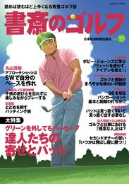 書斎のゴルフ VOL.15 読めば読むほど上手くなる教養ゴルフ誌 漫画