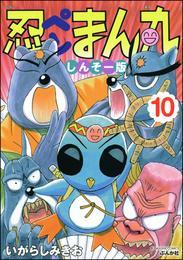 忍ペンまん丸 しんそー版【電子限定カラー特典付】 10 漫画