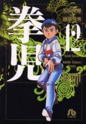 拳児 [文庫版] (1-12巻 全巻) 漫画