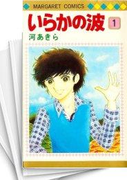 【中古】いらかの波 (1-10巻) 漫画