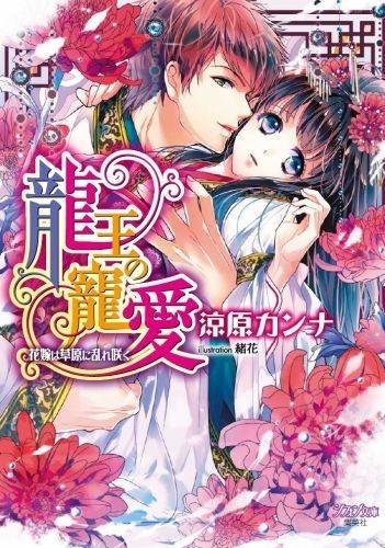 【ライトノベル】龍王の寵愛 花嫁は草原に乱れ咲く 漫画