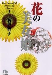 花の美女姫 3 冊セット全巻 漫画