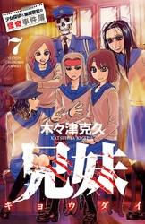 兄妹 少女探偵と幽霊警官の怪奇事件簿 7 冊セット全巻 漫画