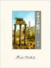 イタリア紀行 2 冊セット最新刊まで 漫画