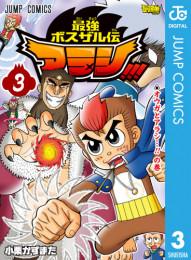 最強ボスザル伝 アラシ!!! 2 冊セット最新刊まで 漫画