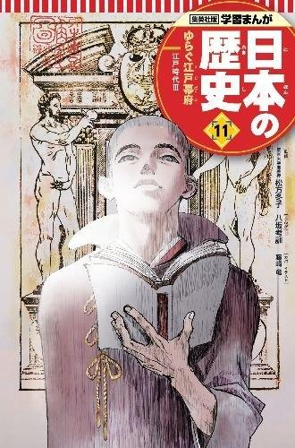 学習まんが 日本の歴史 11 ゆらぐ江戸幕府 漫画