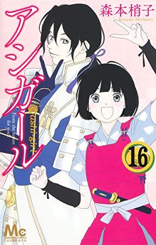 アシガール (1-10巻 最新刊) 漫画