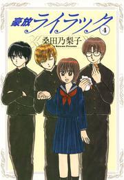 豪放ライラック 4巻 漫画