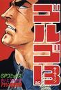 ゴルゴ13(30) 漫画