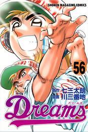 Dreams(56) 漫画