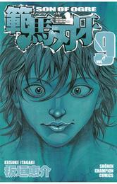 範馬刃牙(9) 漫画
