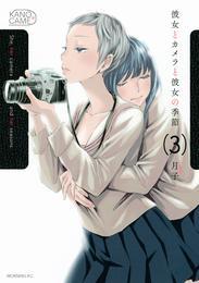 彼女とカメラと彼女の季節(3) 漫画