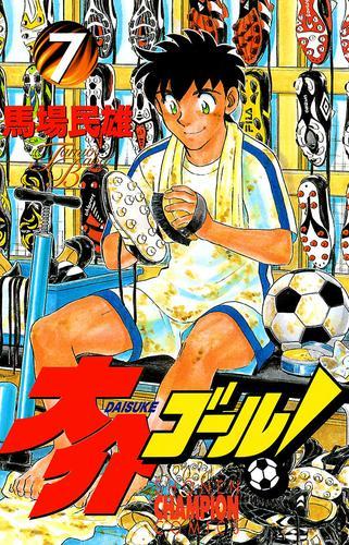 大介ゴール! 7 漫画