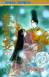 """""""古代幻想ロマン""""シリーズ 14 春宵宴(シュンショウエン)(1) 漫画"""