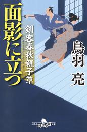 剣客春秋親子草 面影に立つ 漫画