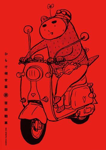 ひらけ相合傘 赤 漫画