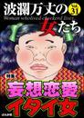 波瀾万丈の女たち妄想恋愛イタイ女 Vol.31 漫画