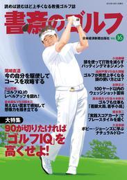 書斎のゴルフ VOL.16 読めば読むほど上手くなる教養ゴルフ誌 漫画