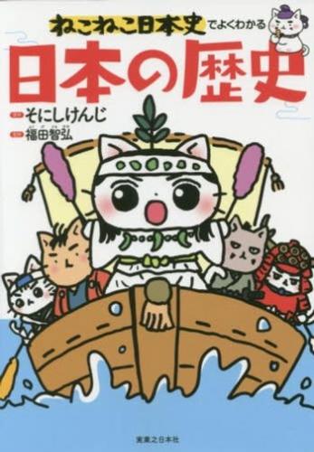 ねこねこ日本史でよくわかる日本の歴史 漫画