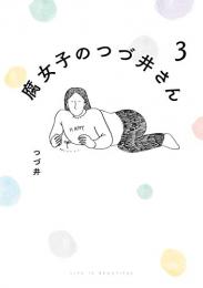 腐女子のつづ井さん(1-3巻 最新刊)