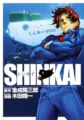 SHINKAI 漫画