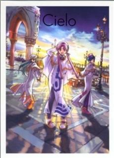 【画集】Cielo シエロ 天野こずえ illustration works(3) 漫画