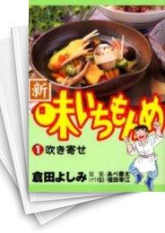 【中古】新・味いちもんめ (1-21巻) 漫画