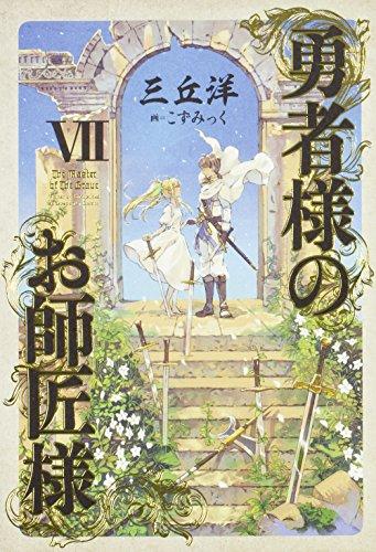 【書籍】勇者様のお師匠様 漫画