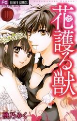 花護る獣 3 冊セット全巻 漫画