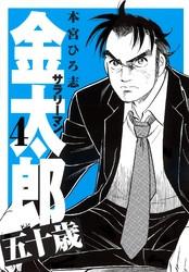 サラリーマン金太郎五十歳 4 冊セット全巻 漫画