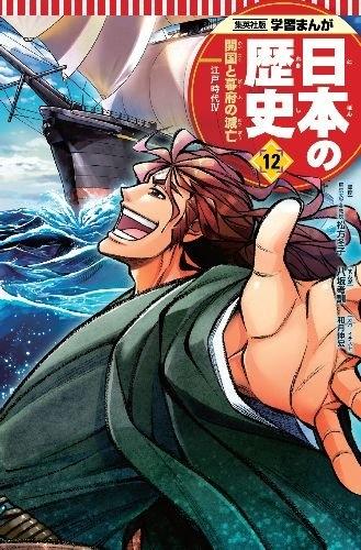 学習まんが 日本の歴史 12 開国と幕府の滅亡 漫画