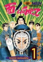 面!と向かって (1-5巻 全巻) 漫画