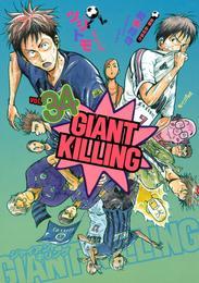 GIANT KILLING(34) 漫画