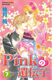 Pinkの遺伝子(7) 漫画
