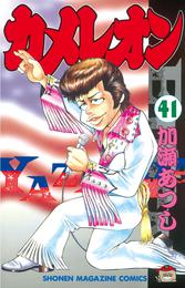 カメレオン(41) 漫画