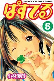 ぱすてる(5) 漫画