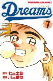 Dreams(7) 漫画