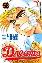 Dreams(58) 漫画