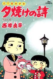 三丁目の夕日 夕焼けの詩(27) 漫画