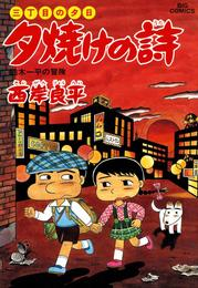三丁目の夕日 夕焼けの詩(34) 漫画