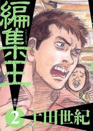 編集王(2) 漫画