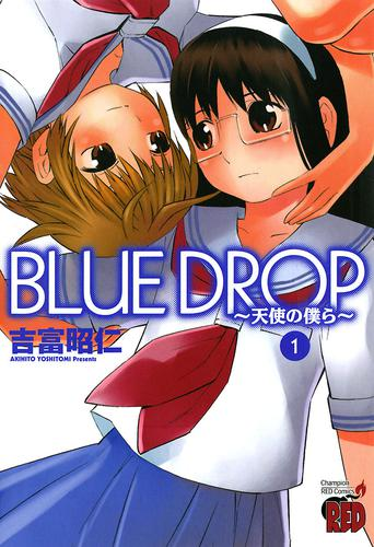 BLUE DROP ~天使の僕ら~ 漫画
