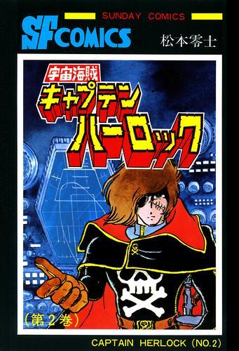 宇宙海賊キャプテンハーロック -電子版- 2 漫画