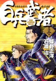 白兵武者(3) 漫画